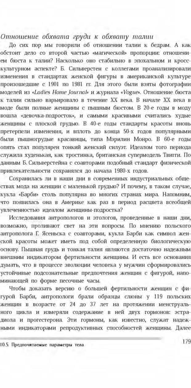 PDF. Антропология пола. Бутовская М. Л. Страница 175. Читать онлайн