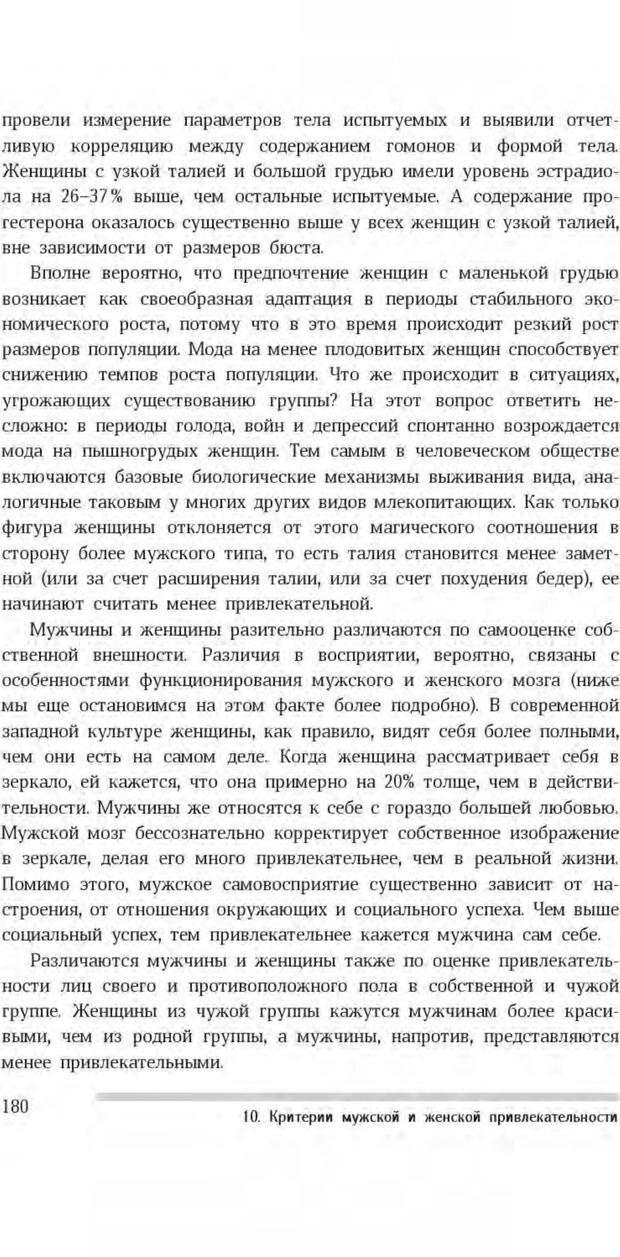 PDF. Антропология пола. Бутовская М. Л. Страница 176. Читать онлайн