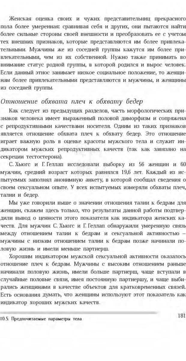 PDF. Антропология пола. Бутовская М. Л. Страница 177. Читать онлайн