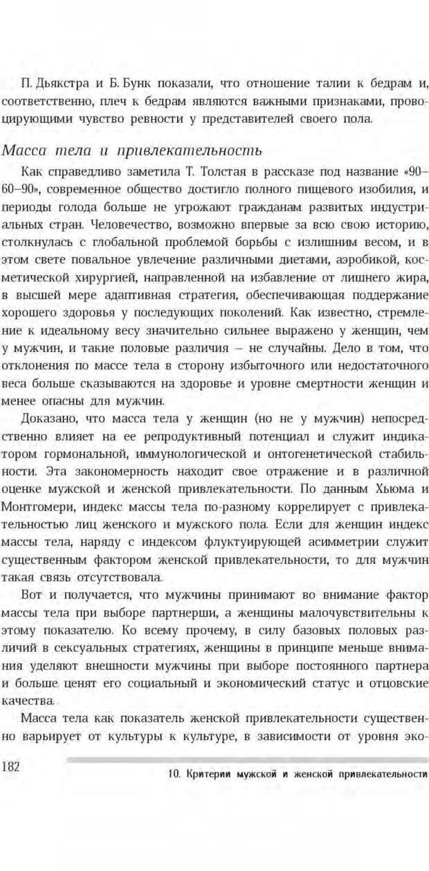 PDF. Антропология пола. Бутовская М. Л. Страница 178. Читать онлайн