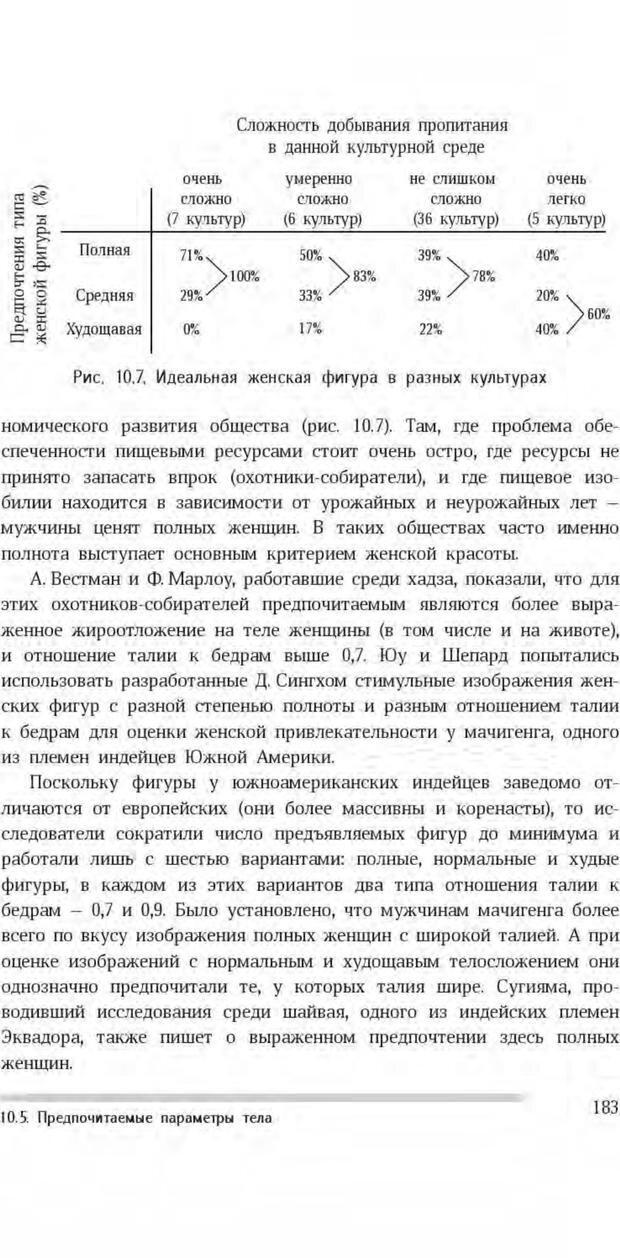 PDF. Антропология пола. Бутовская М. Л. Страница 179. Читать онлайн