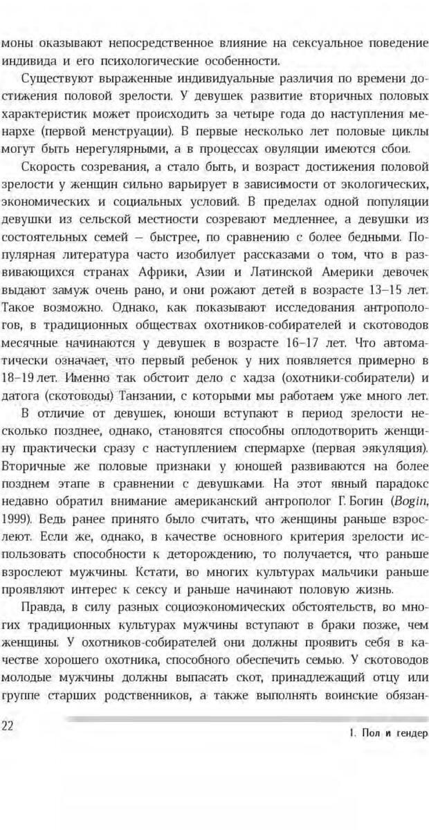 PDF. Антропология пола. Бутовская М. Л. Страница 18. Читать онлайн