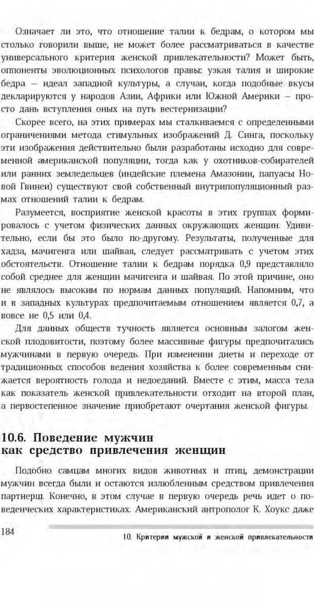 PDF. Антропология пола. Бутовская М. Л. Страница 180. Читать онлайн