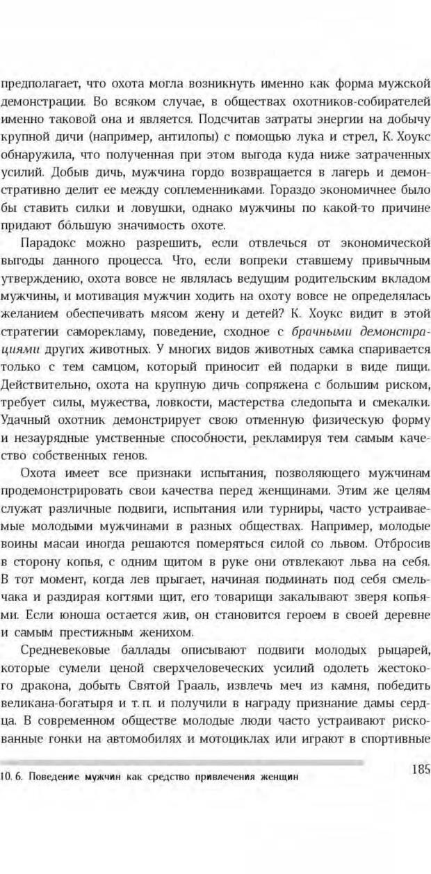 PDF. Антропология пола. Бутовская М. Л. Страница 181. Читать онлайн