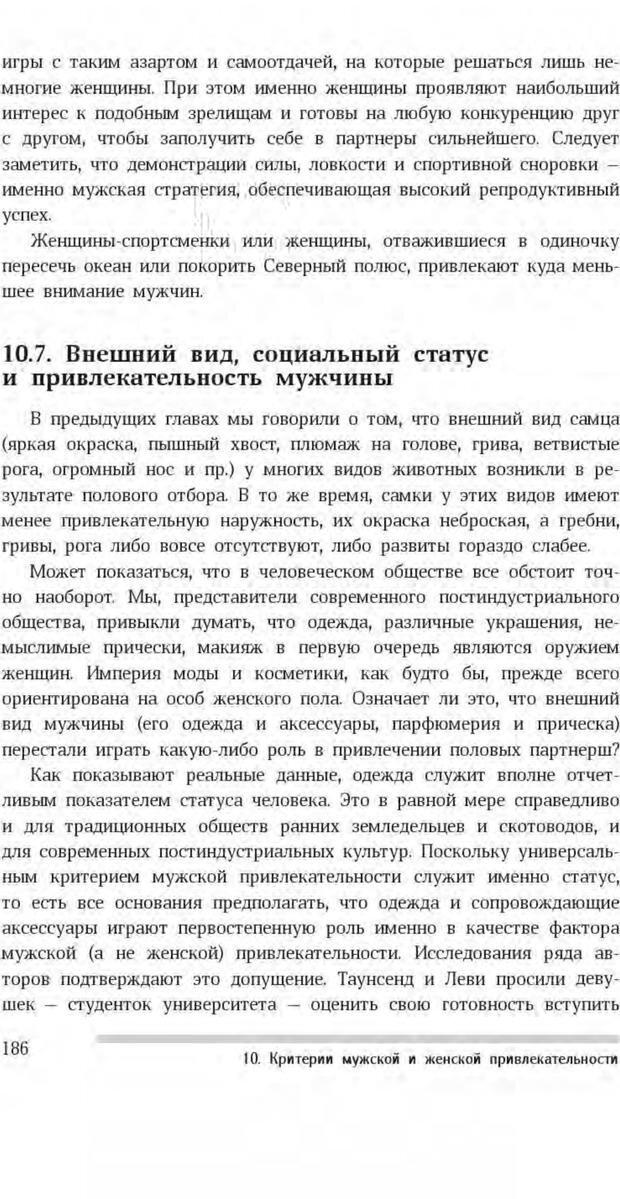 PDF. Антропология пола. Бутовская М. Л. Страница 182. Читать онлайн