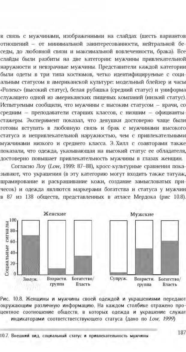 PDF. Антропология пола. Бутовская М. Л. Страница 183. Читать онлайн
