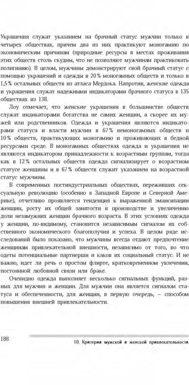 PDF. Антропология пола. Бутовская М. Л. Страница 184. Читать онлайн