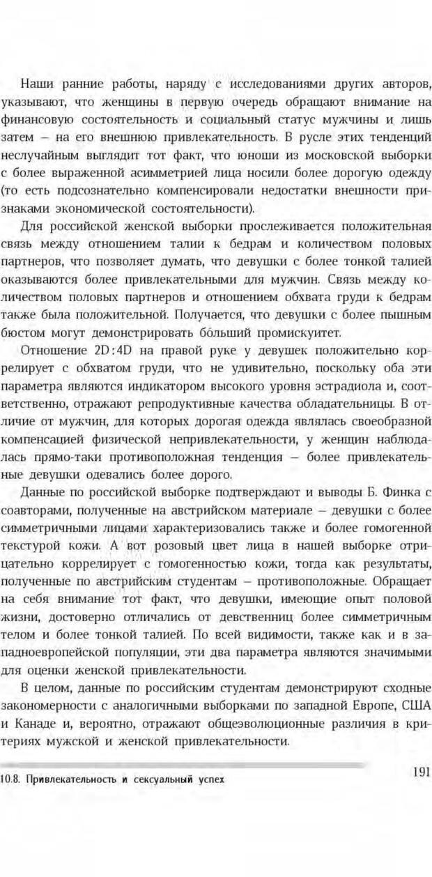 PDF. Антропология пола. Бутовская М. Л. Страница 187. Читать онлайн