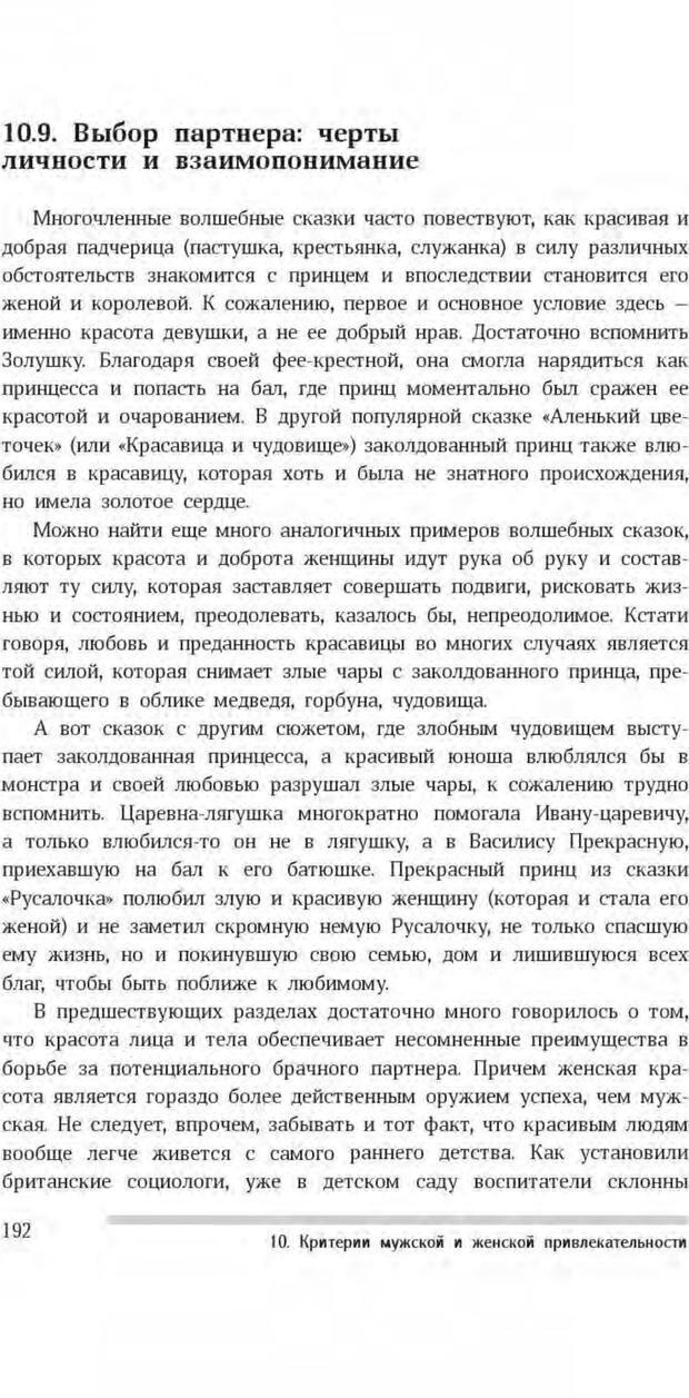 PDF. Антропология пола. Бутовская М. Л. Страница 188. Читать онлайн
