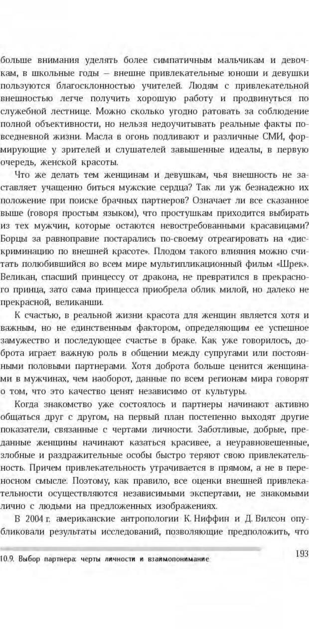 PDF. Антропология пола. Бутовская М. Л. Страница 189. Читать онлайн