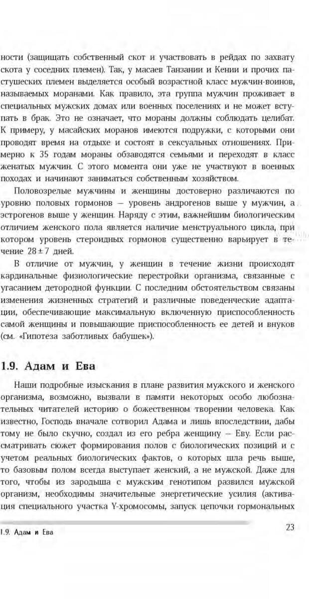 PDF. Антропология пола. Бутовская М. Л. Страница 19. Читать онлайн