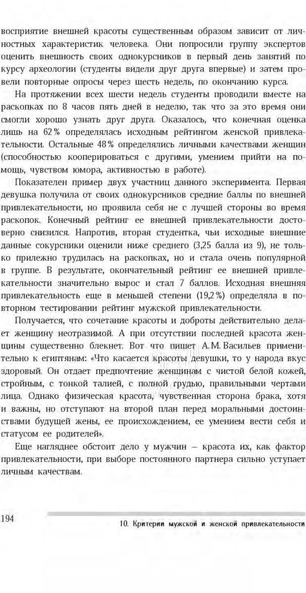PDF. Антропология пола. Бутовская М. Л. Страница 190. Читать онлайн