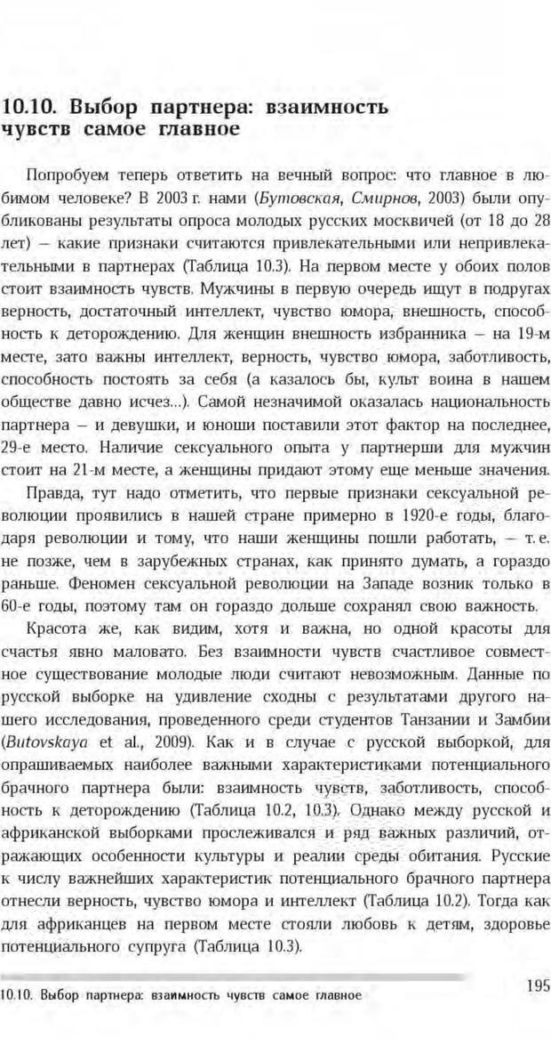 PDF. Антропология пола. Бутовская М. Л. Страница 191. Читать онлайн