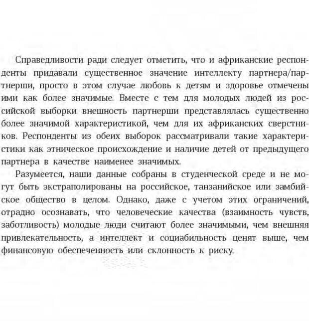 PDF. Антропология пола. Бутовская М. Л. Страница 194. Читать онлайн