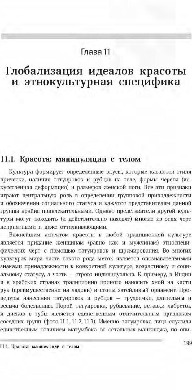 PDF. Антропология пола. Бутовская М. Л. Страница 195. Читать онлайн