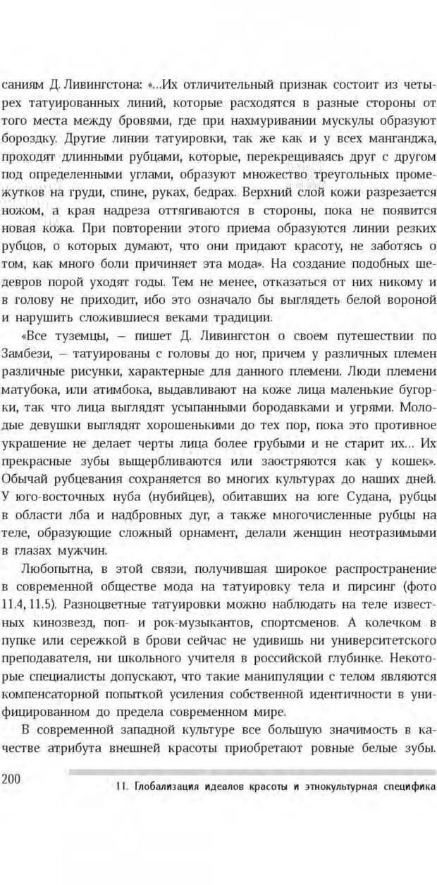 PDF. Антропология пола. Бутовская М. Л. Страница 196. Читать онлайн