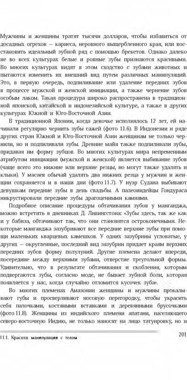 PDF. Антропология пола. Бутовская М. Л. Страница 197. Читать онлайн