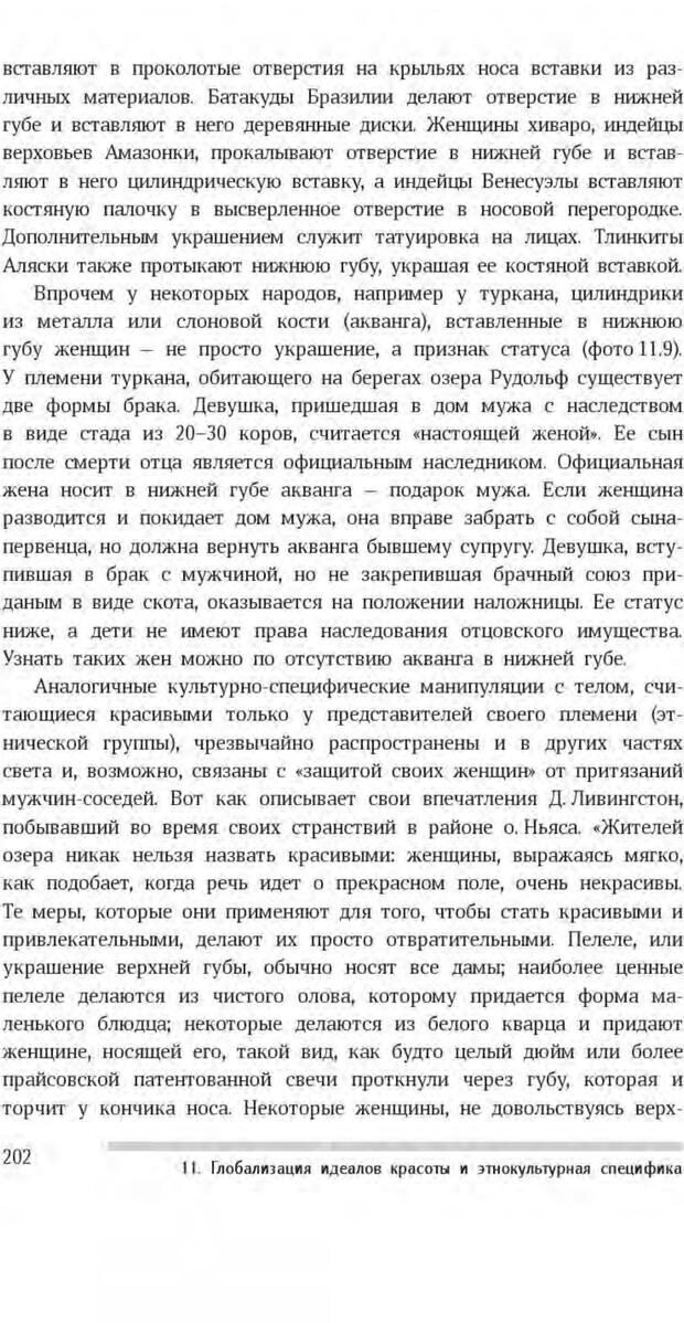PDF. Антропология пола. Бутовская М. Л. Страница 198. Читать онлайн