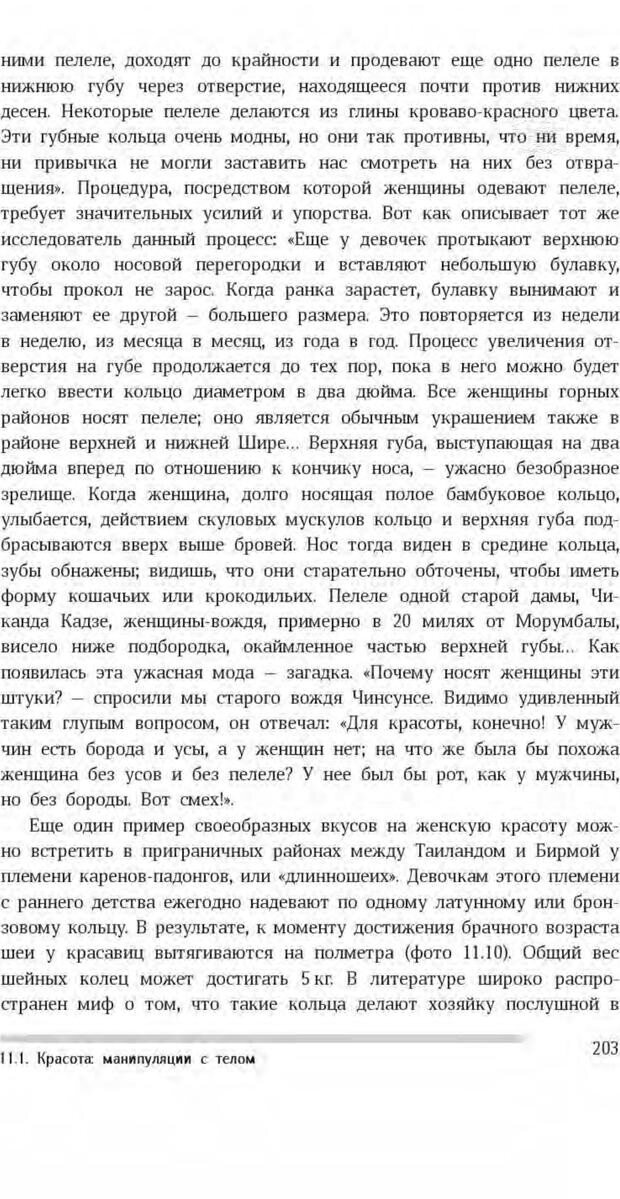 PDF. Антропология пола. Бутовская М. Л. Страница 199. Читать онлайн