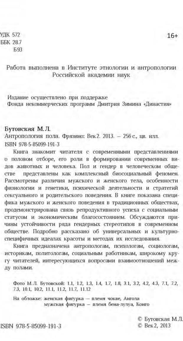 PDF. Антропология пола. Бутовская М. Л. Страница 2. Читать онлайн