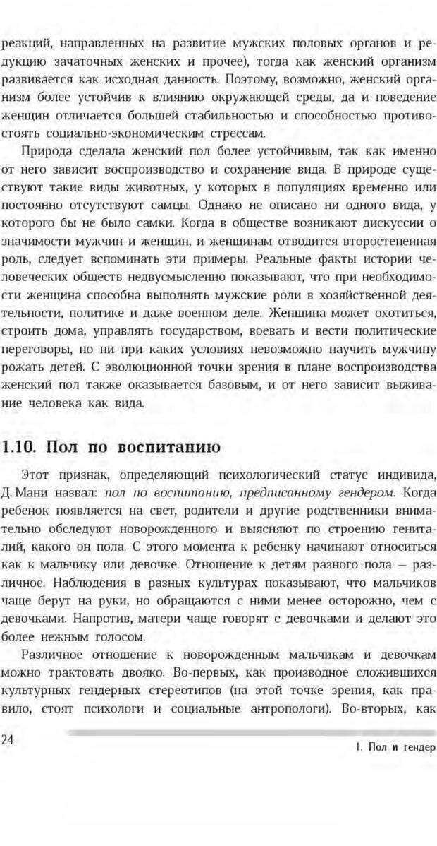 PDF. Антропология пола. Бутовская М. Л. Страница 20. Читать онлайн