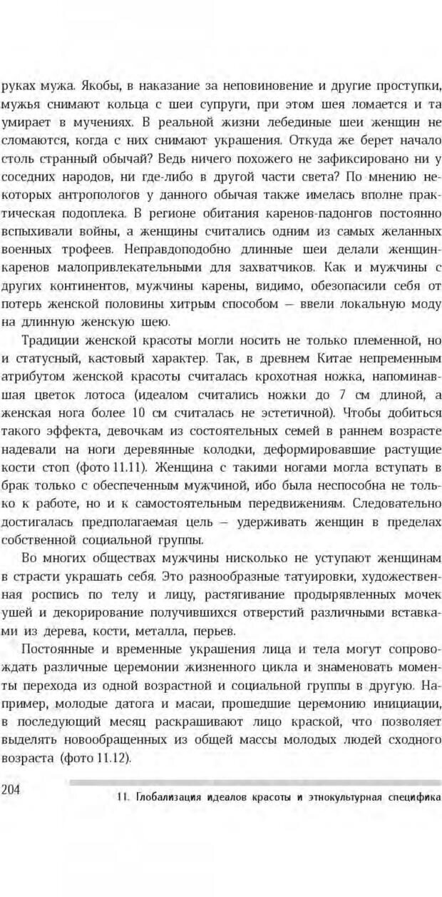 PDF. Антропология пола. Бутовская М. Л. Страница 200. Читать онлайн