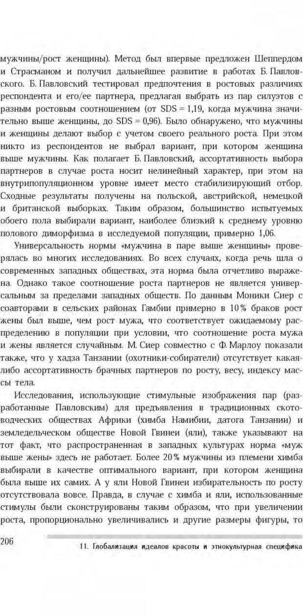 PDF. Антропология пола. Бутовская М. Л. Страница 202. Читать онлайн