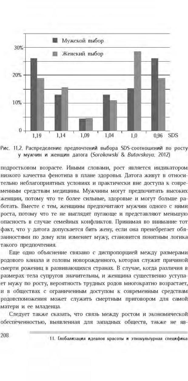 PDF. Антропология пола. Бутовская М. Л. Страница 204. Читать онлайн
