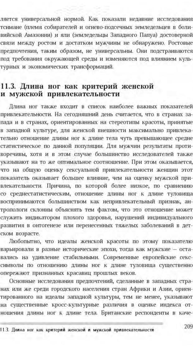 PDF. Антропология пола. Бутовская М. Л. Страница 205. Читать онлайн