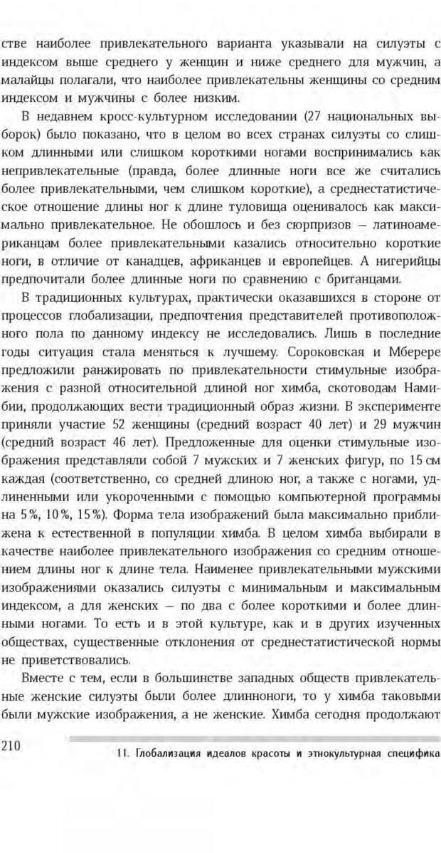PDF. Антропология пола. Бутовская М. Л. Страница 206. Читать онлайн