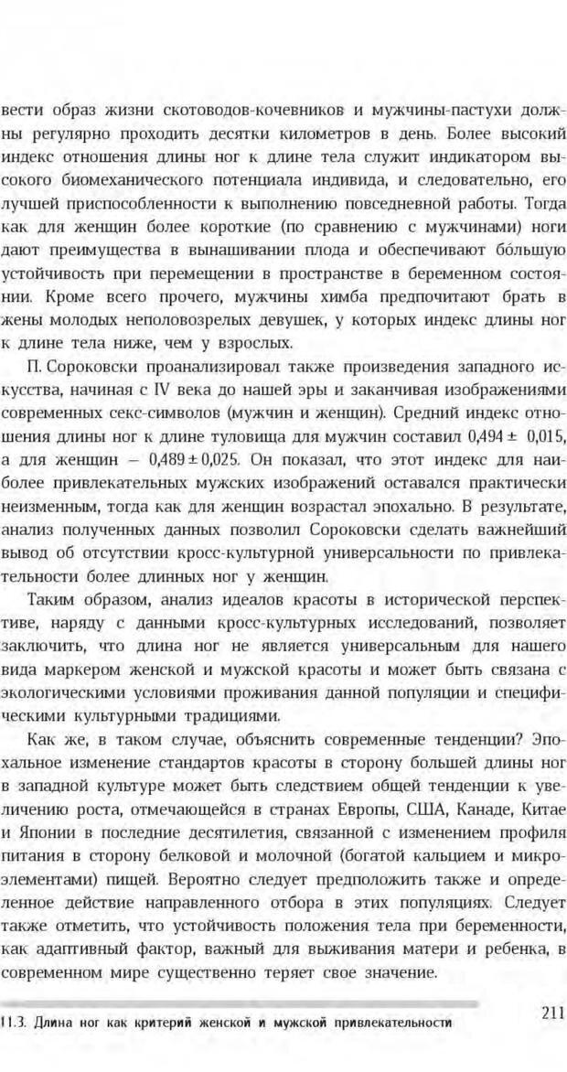 PDF. Антропология пола. Бутовская М. Л. Страница 207. Читать онлайн