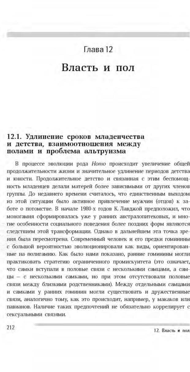 PDF. Антропология пола. Бутовская М. Л. Страница 208. Читать онлайн