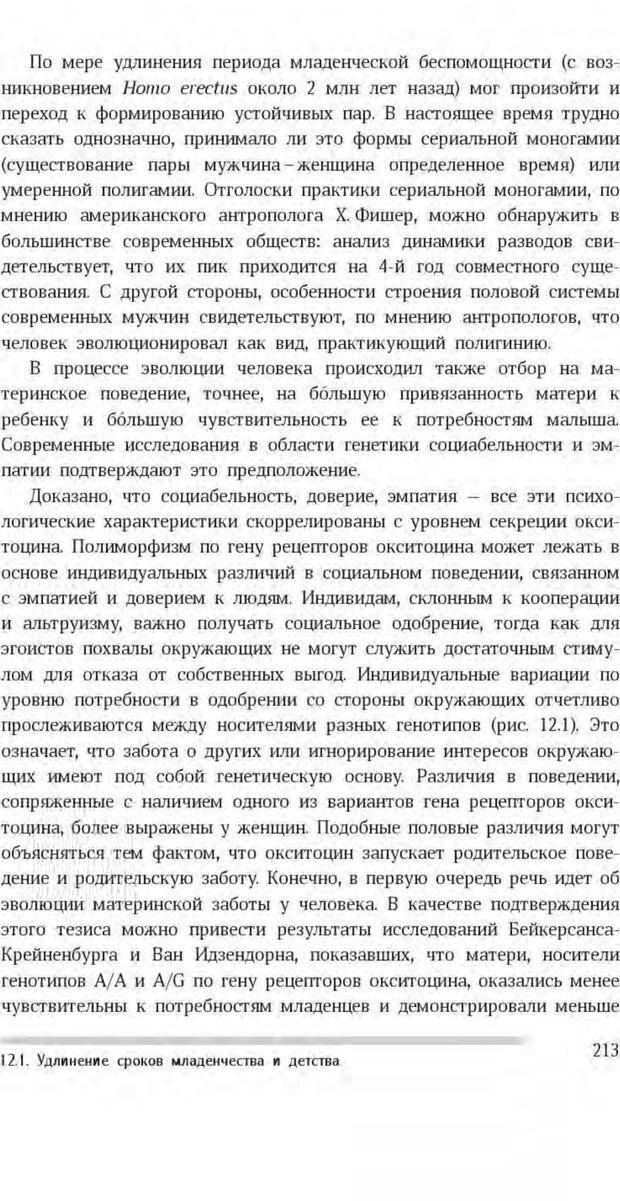 PDF. Антропология пола. Бутовская М. Л. Страница 209. Читать онлайн