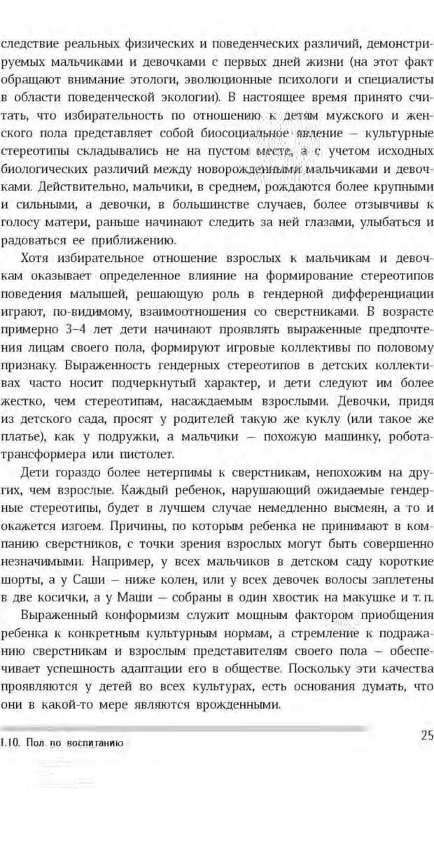 PDF. Антропология пола. Бутовская М. Л. Страница 21. Читать онлайн