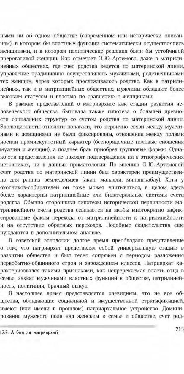 PDF. Антропология пола. Бутовская М. Л. Страница 211. Читать онлайн