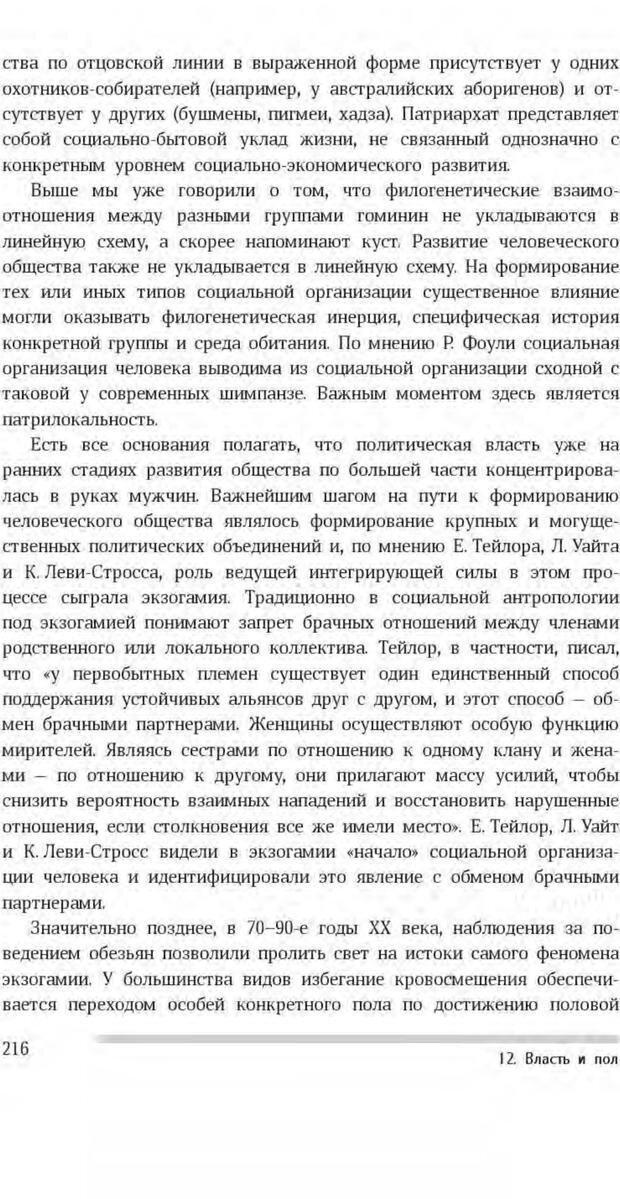 PDF. Антропология пола. Бутовская М. Л. Страница 212. Читать онлайн