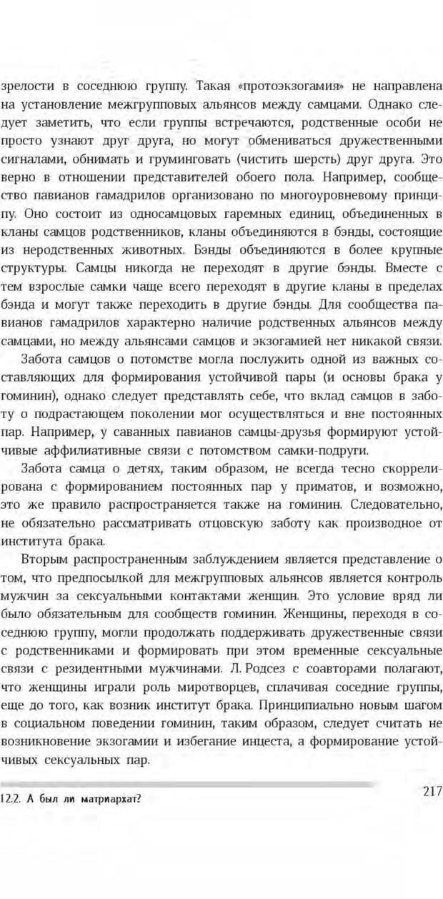 PDF. Антропология пола. Бутовская М. Л. Страница 213. Читать онлайн
