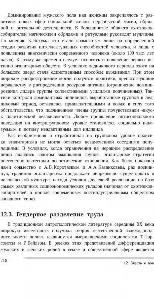 PDF. Антропология пола. Бутовская М. Л. Страница 214. Читать онлайн