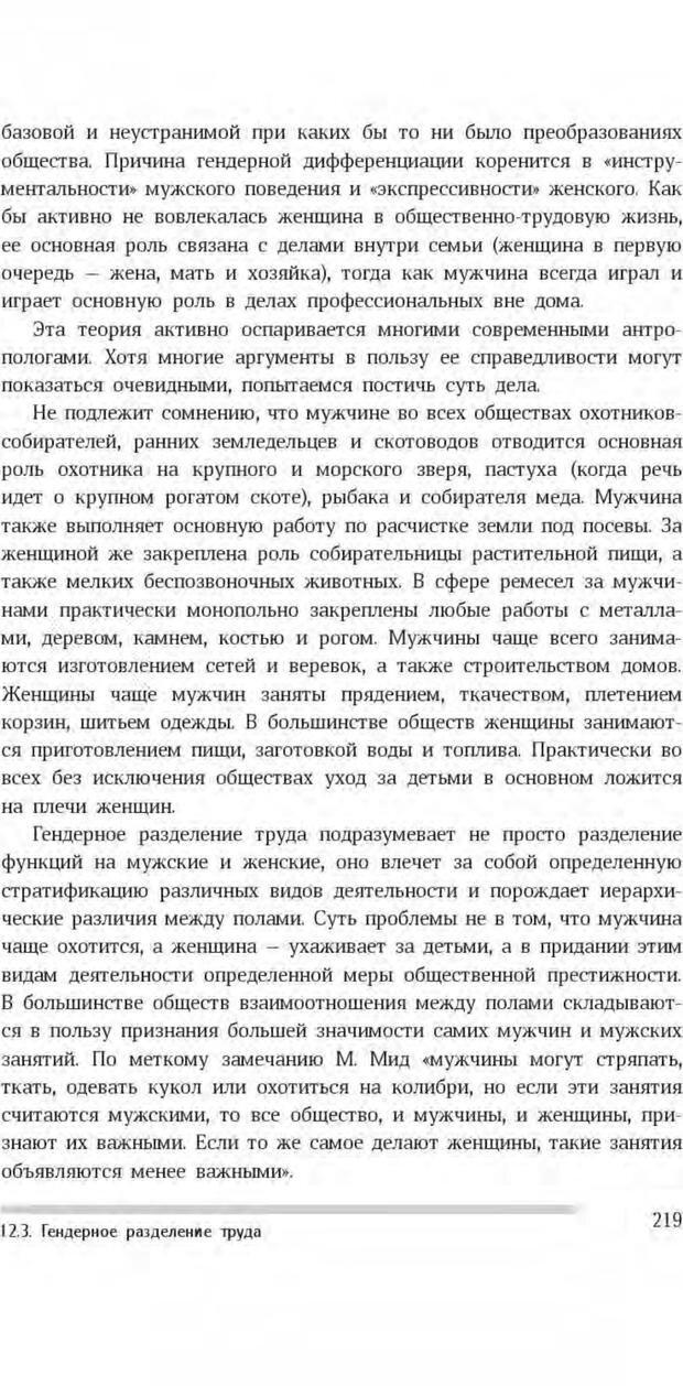 PDF. Антропология пола. Бутовская М. Л. Страница 215. Читать онлайн