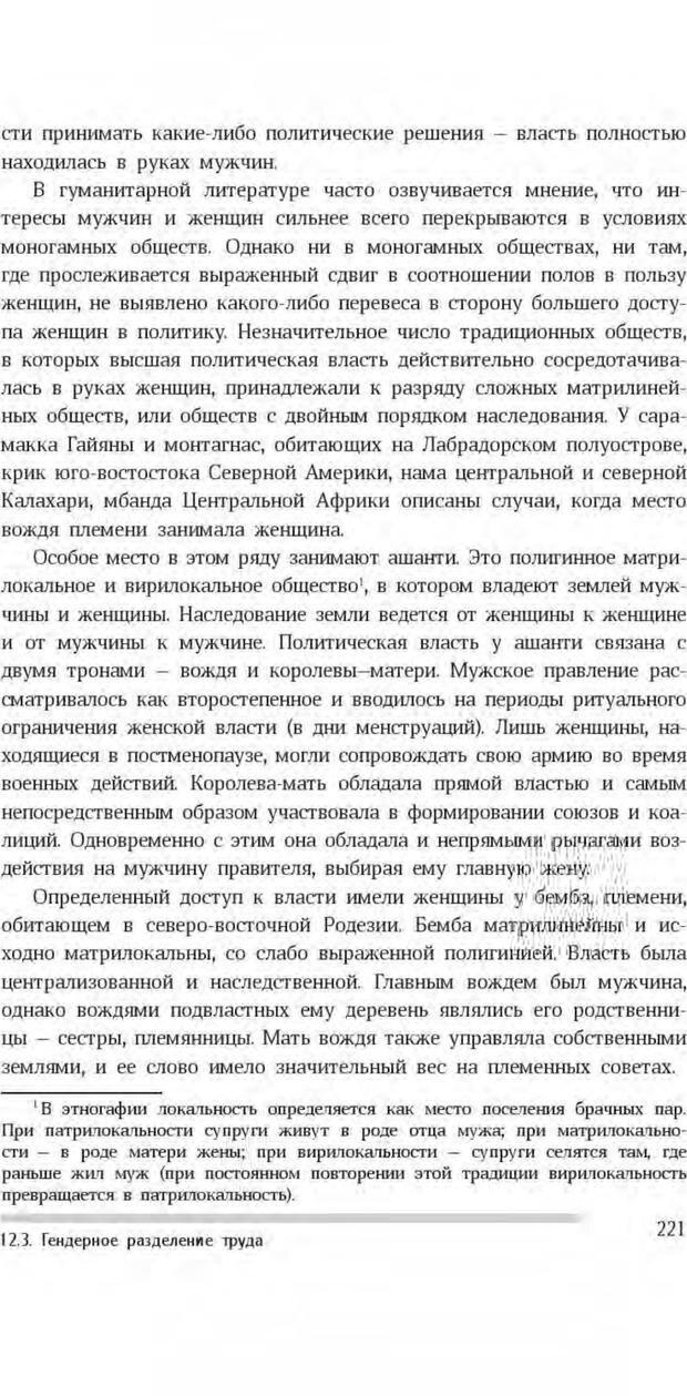 PDF. Антропология пола. Бутовская М. Л. Страница 217. Читать онлайн