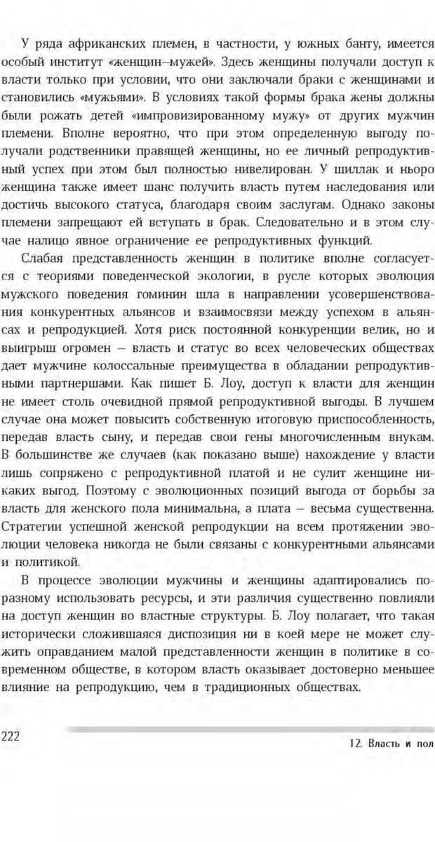 PDF. Антропология пола. Бутовская М. Л. Страница 218. Читать онлайн