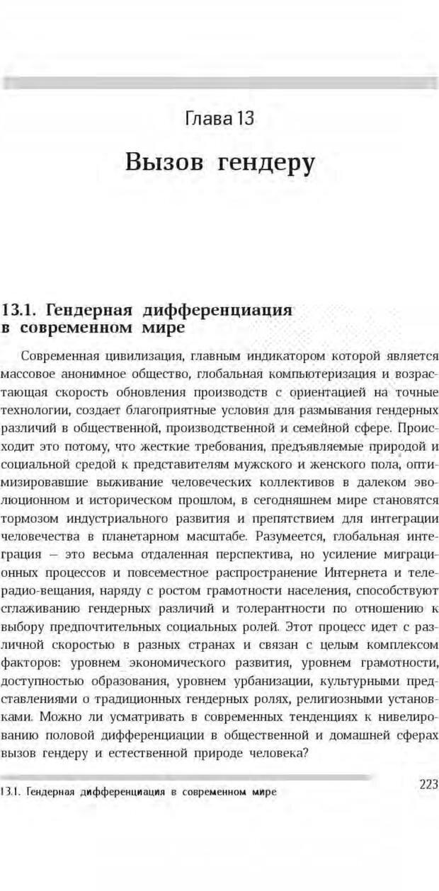 PDF. Антропология пола. Бутовская М. Л. Страница 219. Читать онлайн