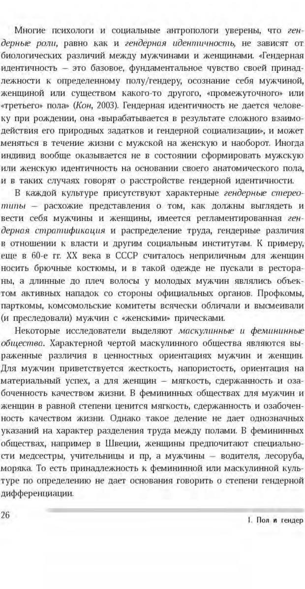 PDF. Антропология пола. Бутовская М. Л. Страница 22. Читать онлайн