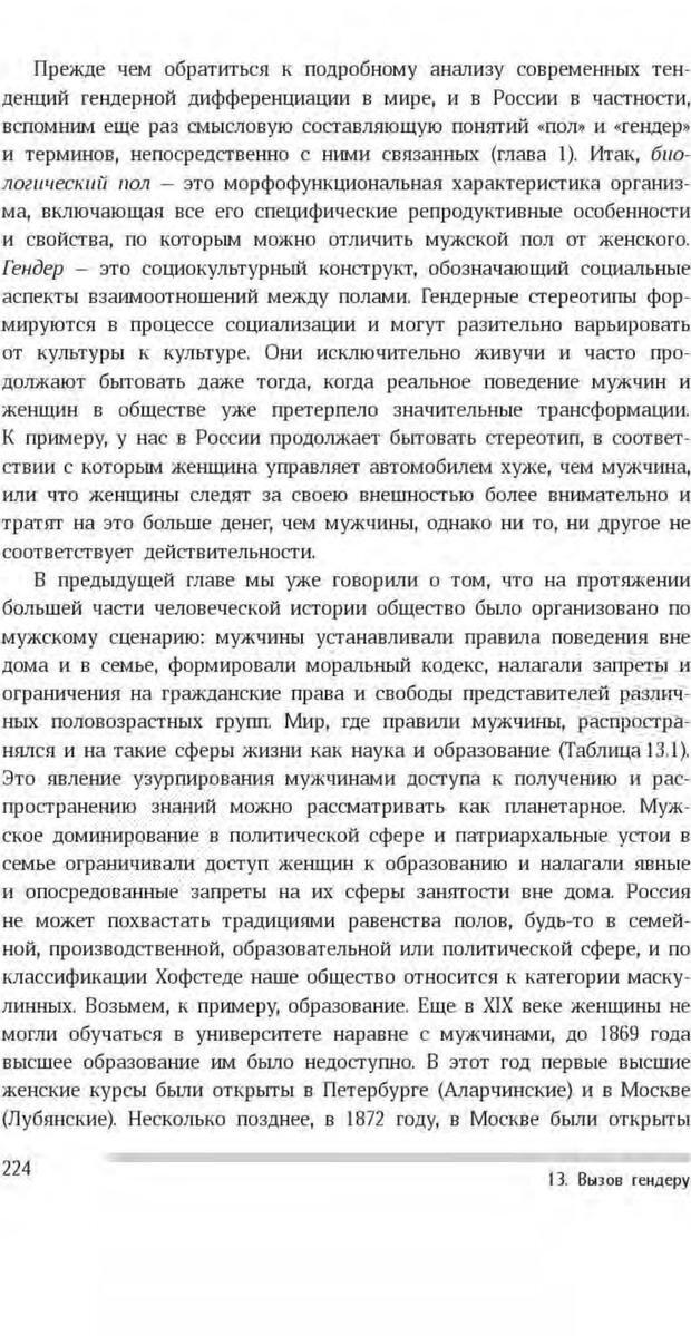 PDF. Антропология пола. Бутовская М. Л. Страница 220. Читать онлайн