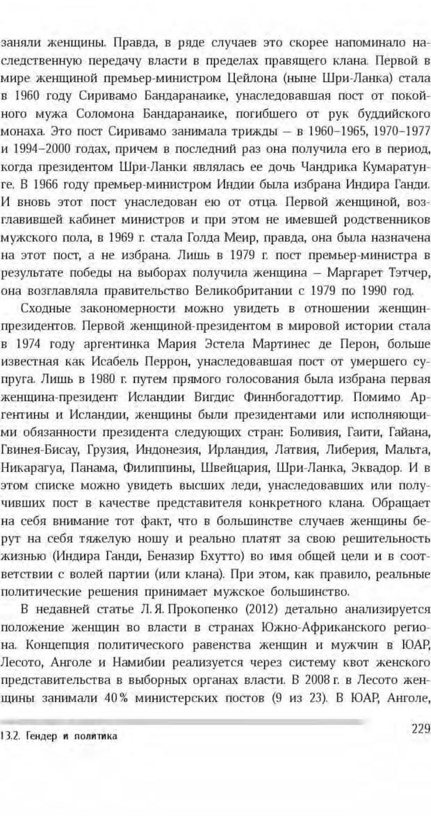 PDF. Антропология пола. Бутовская М. Л. Страница 225. Читать онлайн
