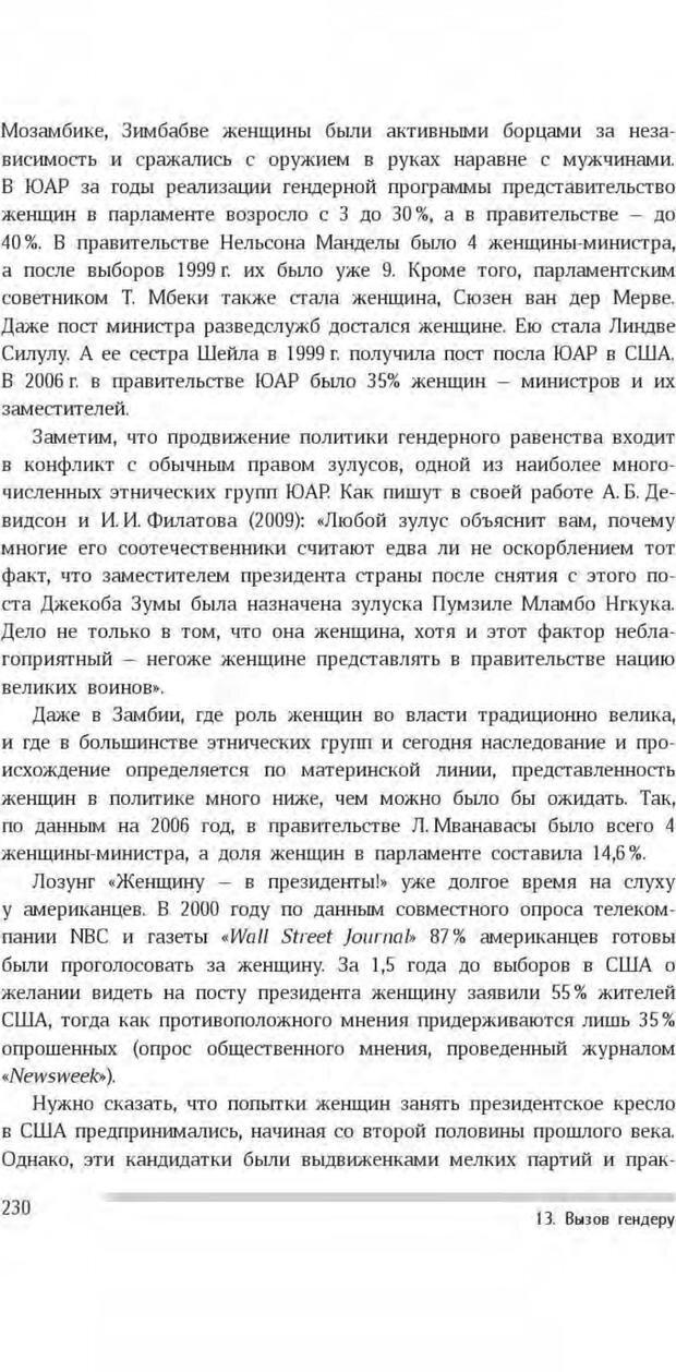PDF. Антропология пола. Бутовская М. Л. Страница 226. Читать онлайн