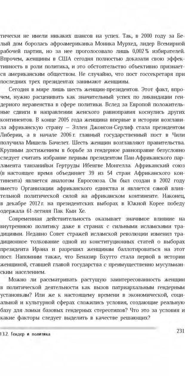 PDF. Антропология пола. Бутовская М. Л. Страница 227. Читать онлайн