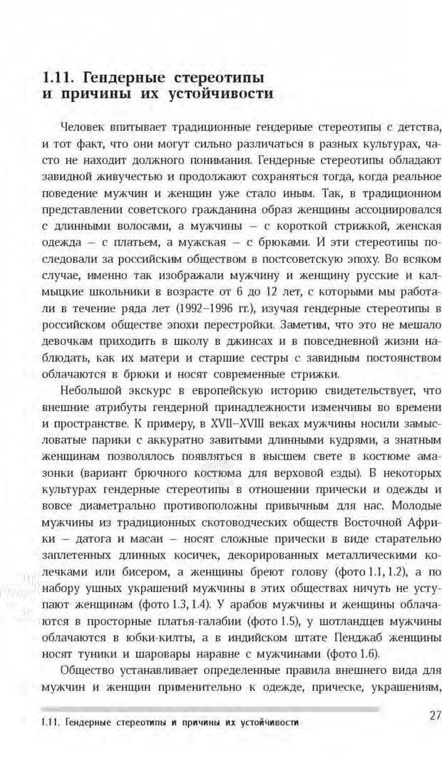 PDF. Антропология пола. Бутовская М. Л. Страница 23. Читать онлайн