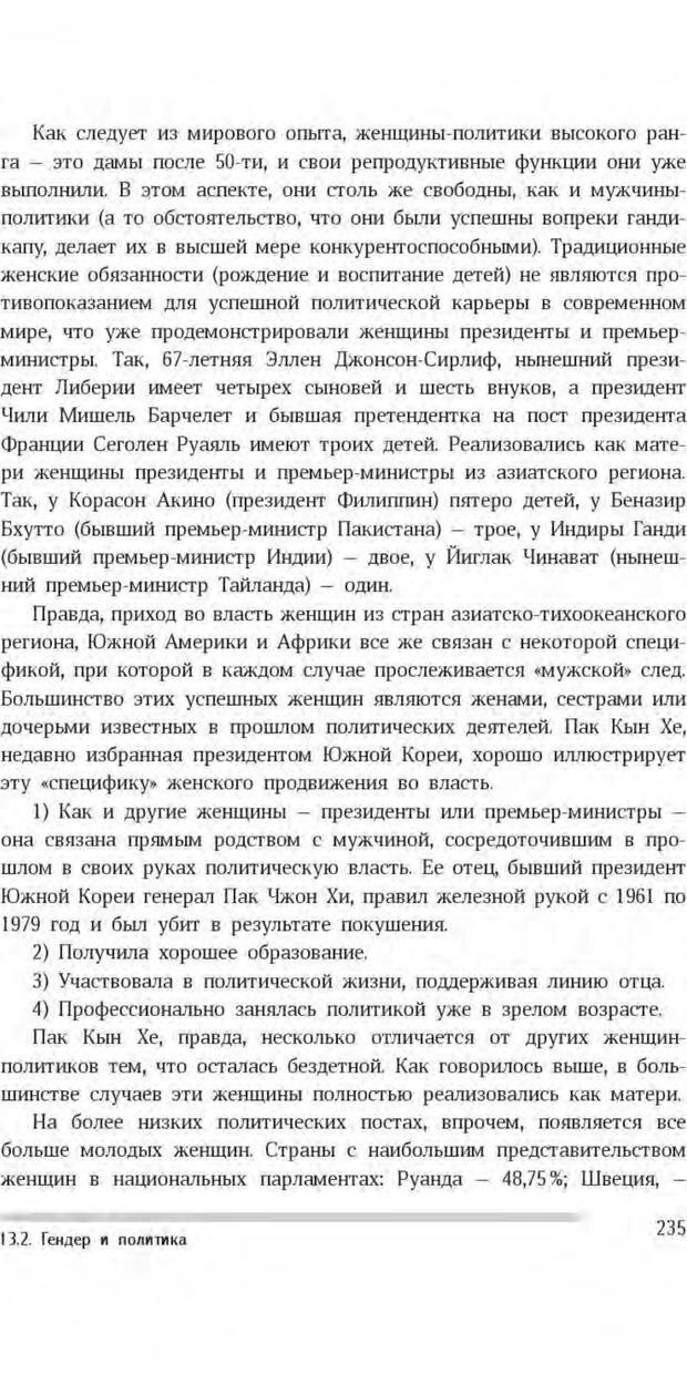 PDF. Антропология пола. Бутовская М. Л. Страница 231. Читать онлайн