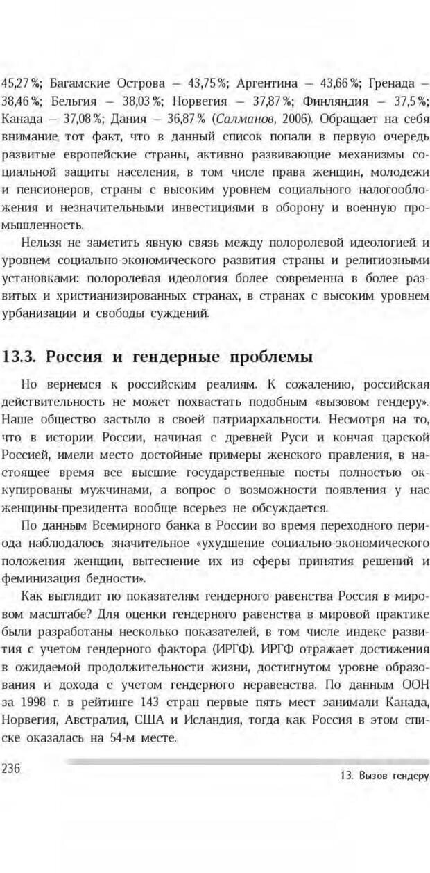 PDF. Антропология пола. Бутовская М. Л. Страница 232. Читать онлайн